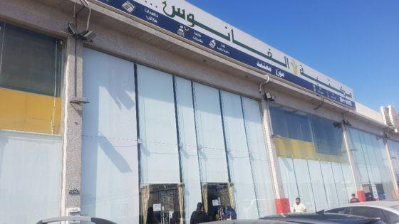 al-faanoos front view