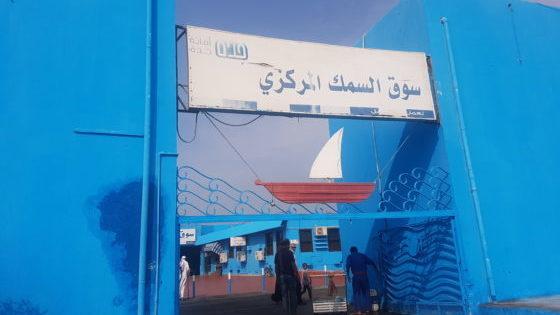 jeddah fish market